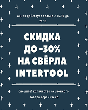 Скидка до -30% на свёрла Intertool!