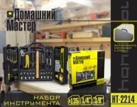 Набор инструмента 135 единиц HT-2214 Intertool