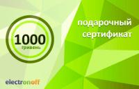 Подарочный сертификат на 1000 грн. Интернет-магазин Electronoff.