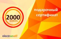 Подарочный сертификат на 2000 грн. Интернет-магазин Electronoff.