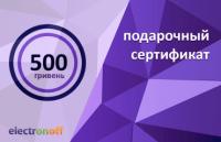 Подарочный сертификат на 500 грн. Интернет-магазин Electronoff.