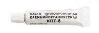 Термопаста КПТ-8 (17г)