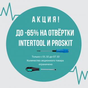 598ebb9fe8a4 Акция! Только с 01.10 до 07.10! Скидка до -65% на ручной инструмент  Intertool и ProsKit! Intertool и ProsKit являются лидерами среди  изготовителей ручного ...